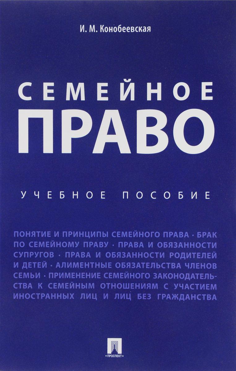 И. М. Конобеевская Семейное право. Учебное пособие