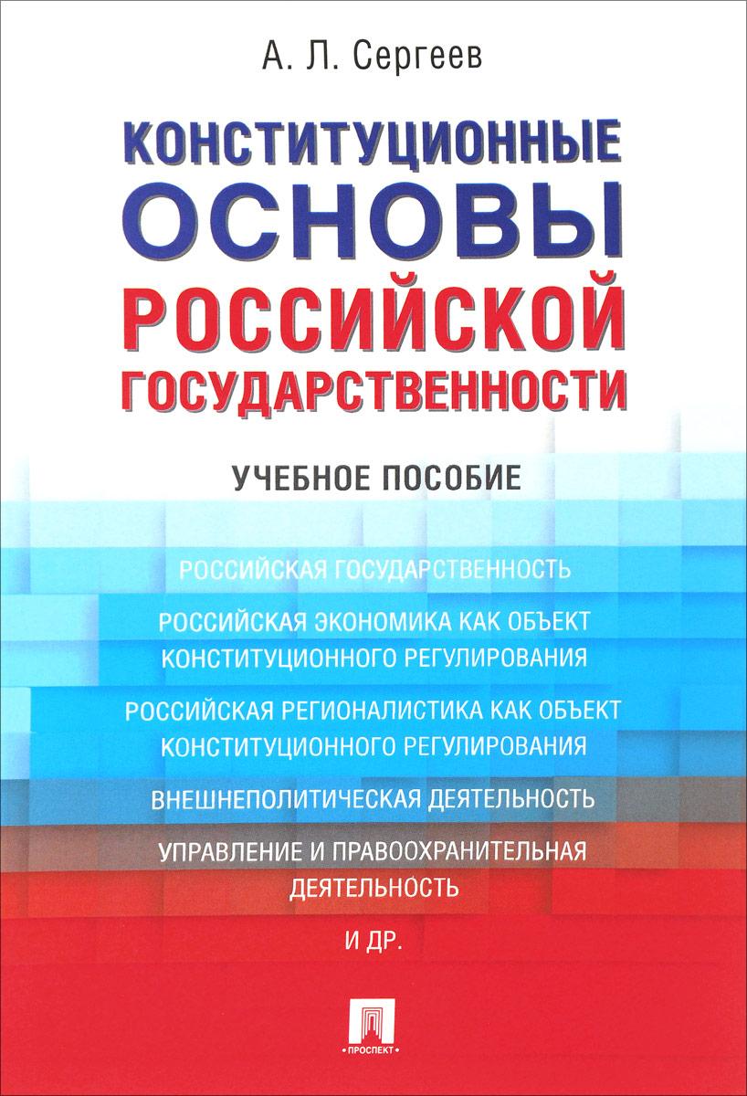 Конституционные основы российской государственности