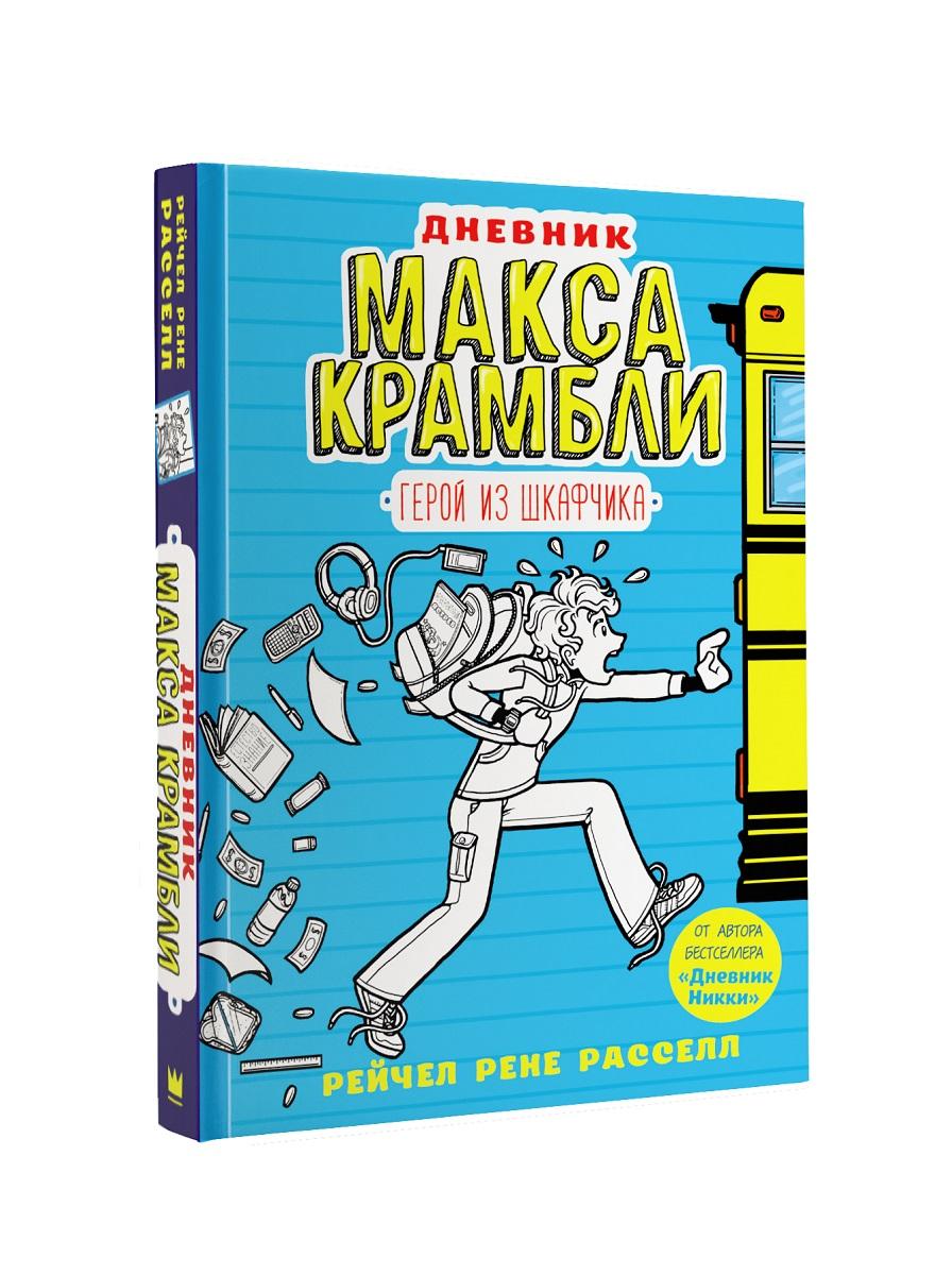 Рейчел Рассел: Дневник Макса Крамбли. Герой из шкафчика расселл р дневник макса крамбли погром в средней школе