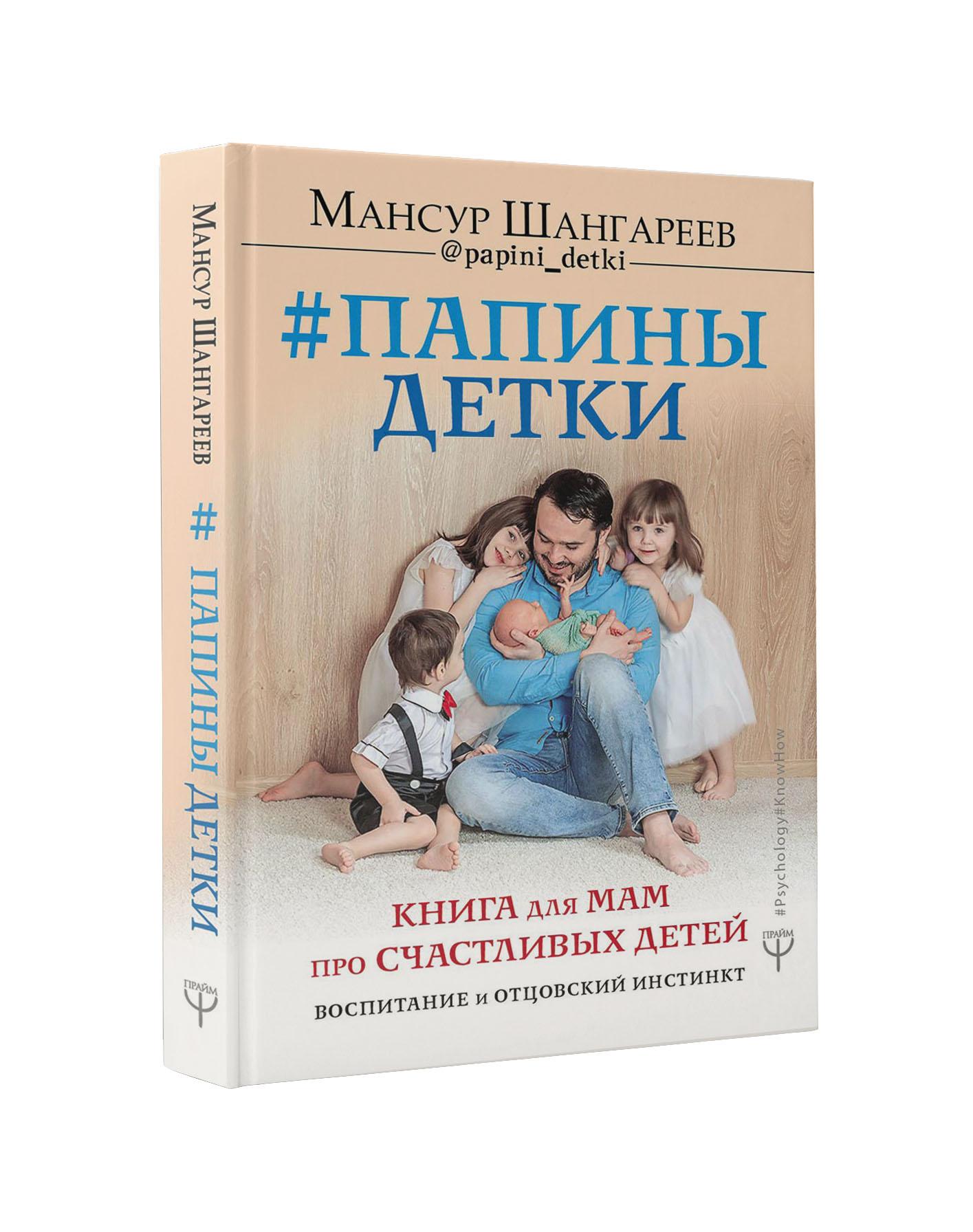 Мансур Шангареев Папины детки. Книга для мам про счастливых детей, воспитание и отцовский инстинкт