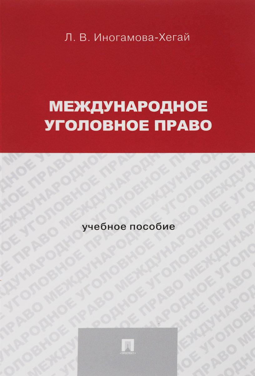 Международное уголовное право. Учебное пособие