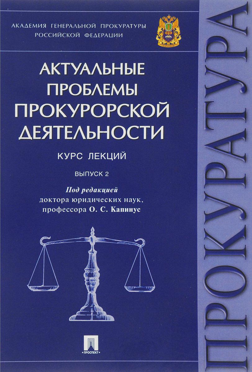Актуальные проблемы прокурорской деятельности. Курс лекций. Выпуск 2