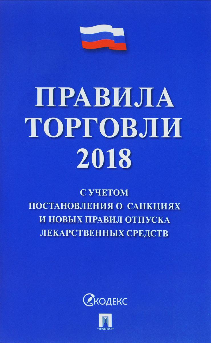 Правила торговли  2018. С учетом постановления о санкциях и новых правил отпуска лекарственных средств