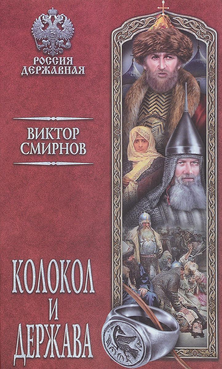 В. Г. Смирнов Колокол и держава