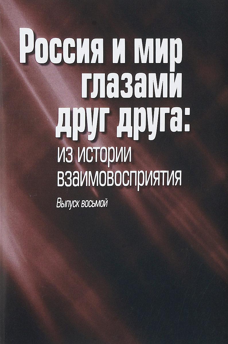 Россия и мир глазами друг друга. Из истории взаимовосприятия россия и мир глазами друг друга из истории взаимовосприятия