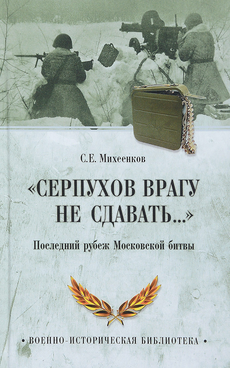 С. Е. Михеенков Серпухов врагу не сдавать... Последний рубеж Московской битвы серпухов достопримечательности