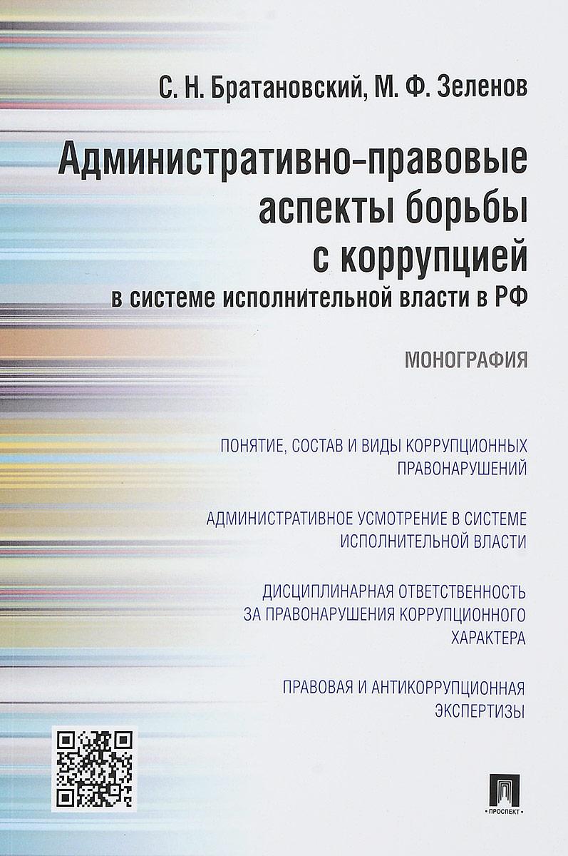 Административно-правовые аспекты борьбы с коррупцией в системе исполнительной власти в РФ