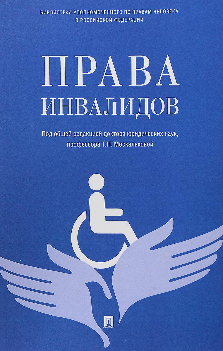 С. Сабаева,Т. Боброва,А. Исаева Права инвалидов. Брошюра фз о социльной защите инвалидов