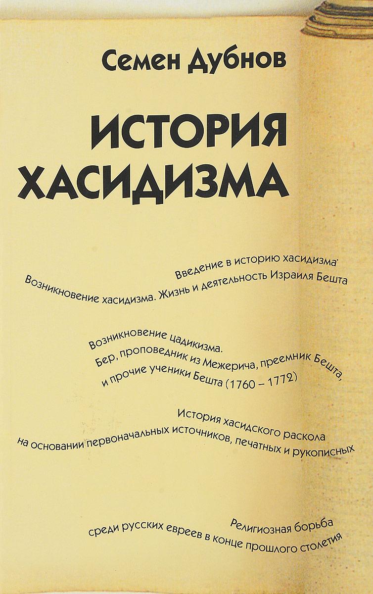 История хасидизма. Семен Дубнов
