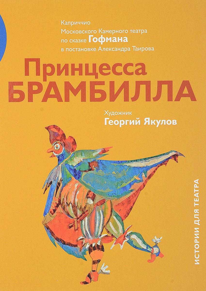 Александр Таиров Принцесса Брамбилла таиров а о театре