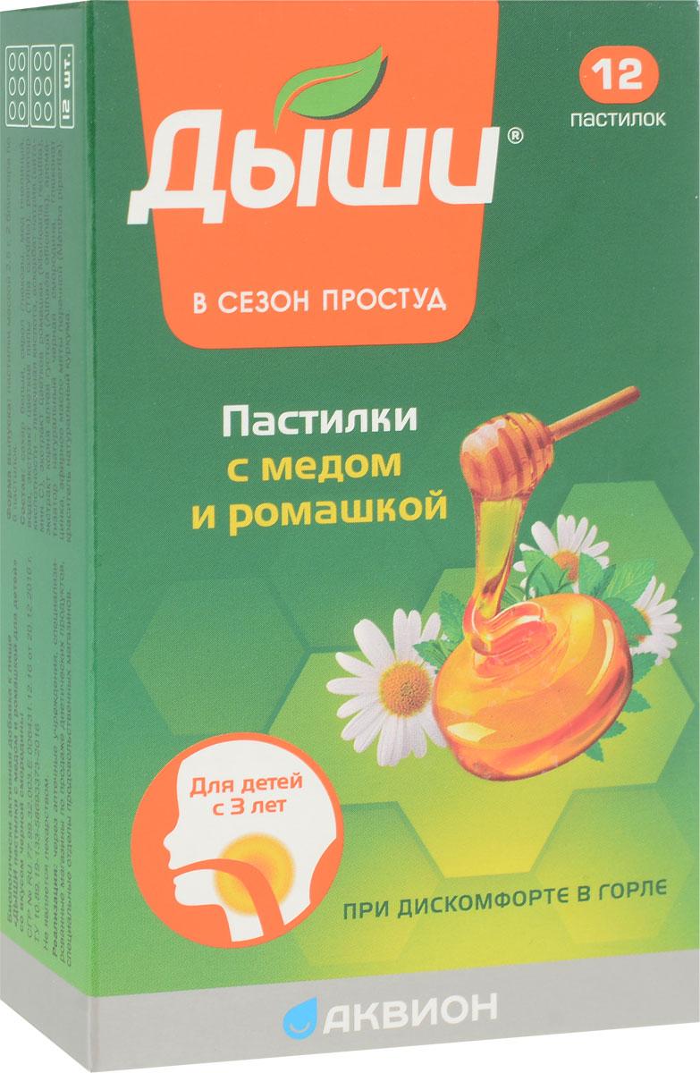 Пастилки Дыши для детей, с медом и ромашкой, №12222403Пастилки Дыши с медом и ромашкой для детей – это полезное и в то же время вкусное предложение для заботы о детском горле. Пастилки Дыши разрешены детям с 3 лет. Пастилки включают натуральные компоненты. Рекомендуется в качестве биологически активной добавки к пище, дополнительного источника витамина С и цинка.Не является лекарством. Биологически активная добавка к пище.Дискомфорт в горле проявляется по-разному: раздражение, першение, сухость. Эти неприятные ощущения у ребенка могут быть вызваны самыми разными причинами: слишком быстро выпитым холодным напитком, большой порцией мороженого, сухим воздухом в помещении, недавно перенесенным простудным заболеванием. В такой ситуации не всегда удается уговорить ребенка прополоскать горло или предпринять другие меры. Пастилки Дыши будут полезны:- При дискомфорте и сухости.- Раздражении слизистой оболочки горла (в том числе после кашля).- Неприятных ощущениях при глотании.Сфера применения: пульмонология, против гриппа и простуды.