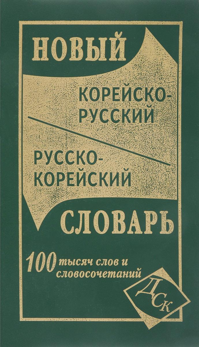 Новый корейско-русский и русско-корейский словарь