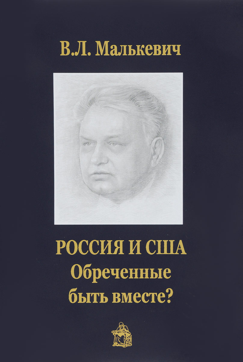 В. Л. Малькевич Россия и США. Обреченные быть вместе?