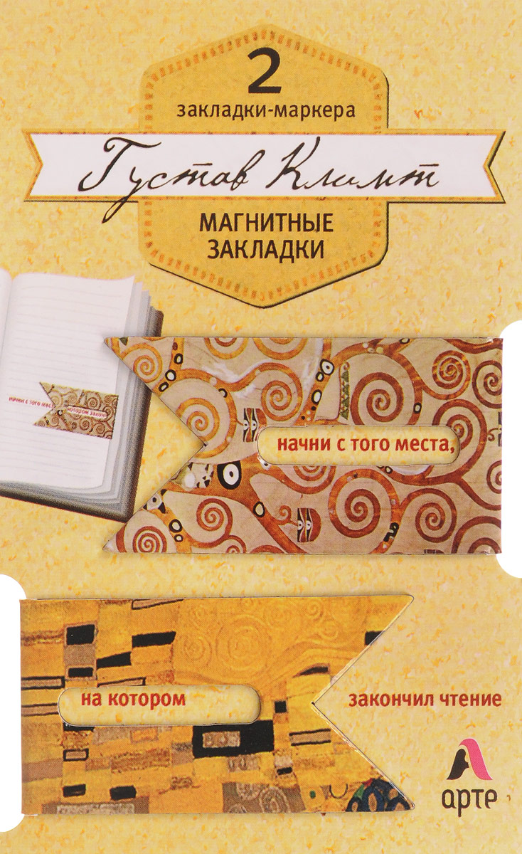 Густав Климт. Магнитные закладки (набор из 2 закладок)