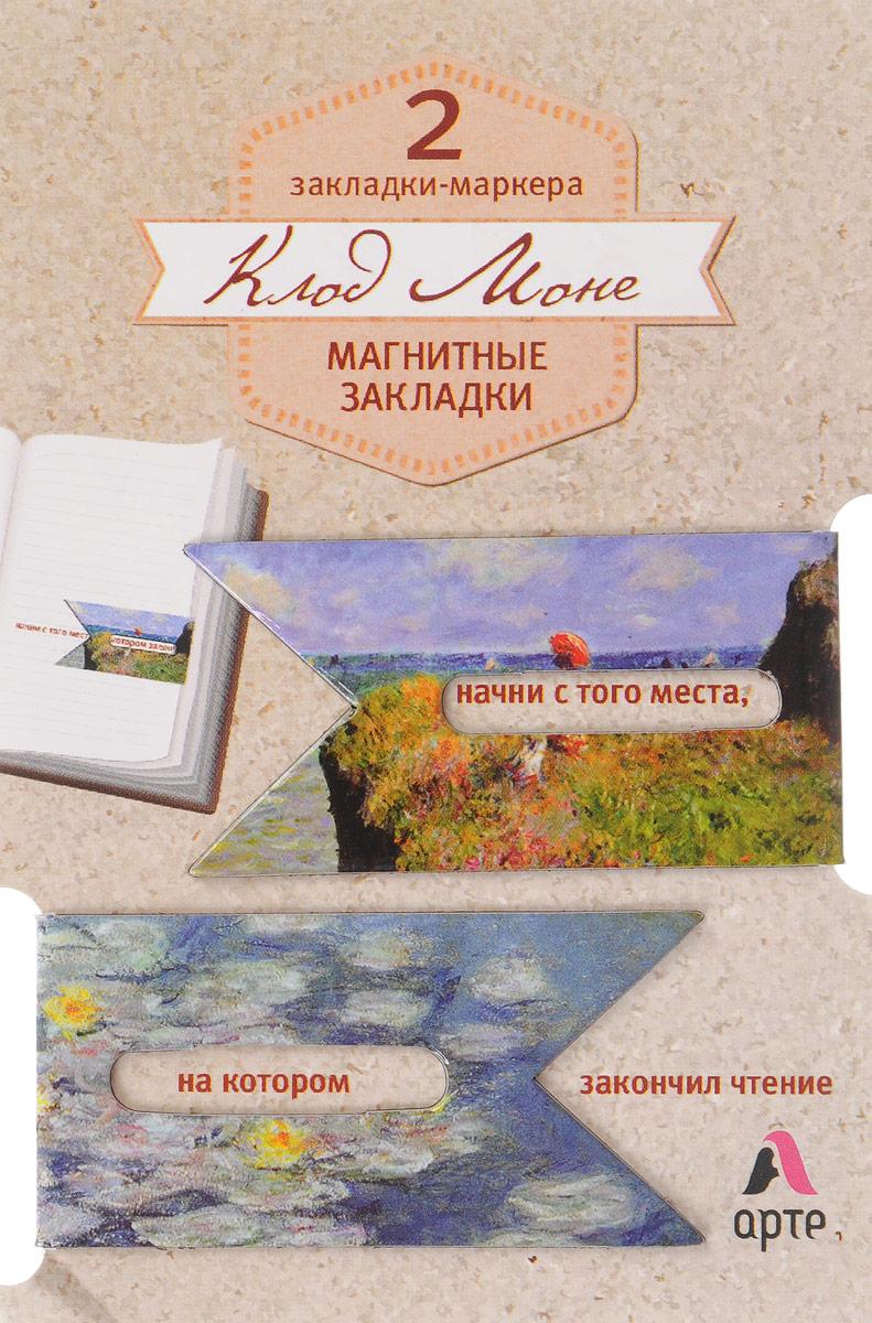 Клод Моне. Магнитные закладки (набор из 2 закладок)