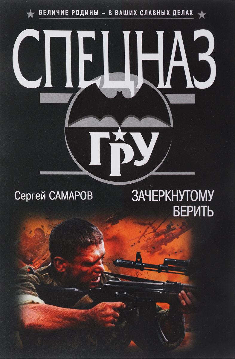 С.В. Самаров Зачеркнутому верить