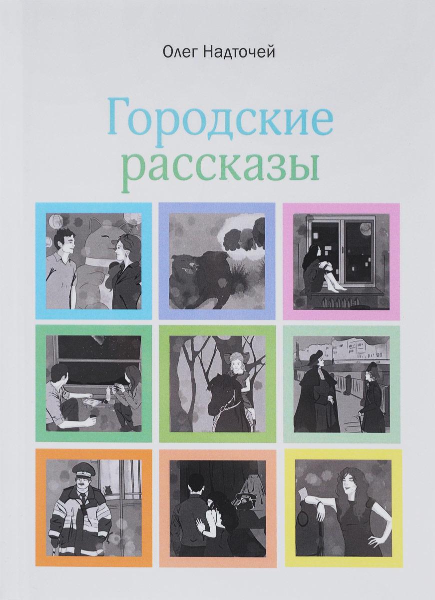 Олег Надточей Городские рассказы