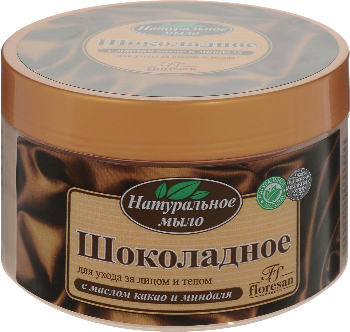 Floresan Натуральное мыло для ухода за лицои и телом Шоколадное с маслом какао и миндаля, 450 мл66-Ф-1-43Floresan Натуральное мыло для ухода за лицои и телом Шоколадное с маслом какао и миндаля 450 мл на основе мягких очищающих компонентов с комплексом масел какао и миндаля бережно и нежно очищает кожу и моментально восстанавливает ее эластичность и тонус. Масло миндаля, благодаря содержанию полезных липидов и незаменимых жирных кислот, витаминов B2 и Е, увлажняет, питает и смягчает кожу. Активные вещества, содержащиеся в какао-бобах, значительно ускоряют обмен веществ и способствуют снижению массы тела; непревзойденно выводят из организма токсины и лишнюю жидкость, улучшают состояние кожи и придают ей упругость. А соблазнительный аромат шоколада укрепляет иммунитет и улучшает настроение. Уважаемые клиенты!Обращаем ваше внимание на возможные изменения в дизайне упаковки. Качественные характеристики товара остаются неизменными. Поставка осуществляется в зависимости от наличия на складе.