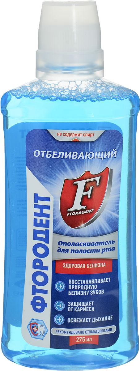 Фтородент Ополаскиватель для полости рта Отбеливающий, 275 мл65508261Восстанавливает естественную белизну зубов, препятствует образованию темного налета назубах, обеспечивает надежную защиту от кариеса. Входящие в состав ополаскивателя активныеингредиенты связывают остатки смол табачного дыма, пигментов кофе и чая, что препятствуетобразованию темного налета на зубах. В число активных ингредиентов входят эфирныемасла: лимонное, мятное, анисовое, шалфея мускатного.Уважаемые клиенты! Обращаем ваше внимание на то, что упаковка может иметь несколько видовдизайна.Поставка осуществляется в зависимости от наличия на складе.