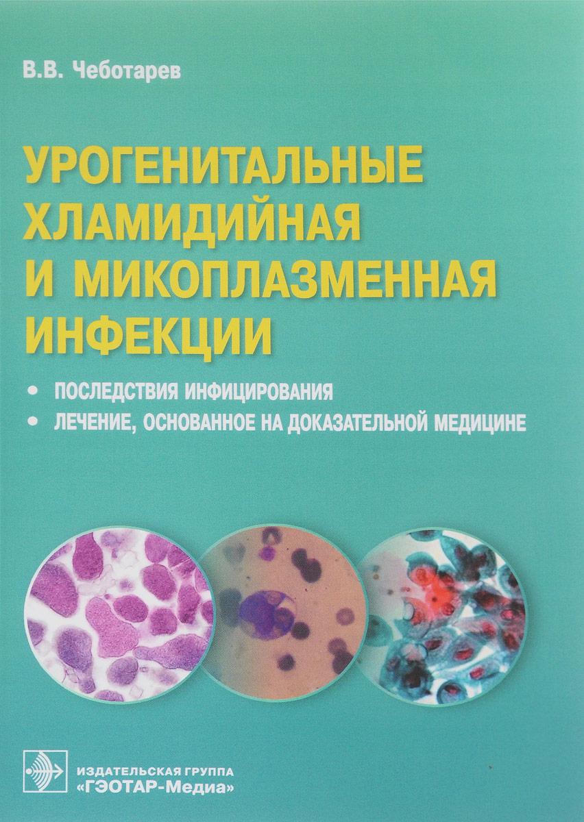 В. В. Чеботарев Урогенитальные хламидийная и микоплазменная инфекции. Последствия инфицирования, лечение
