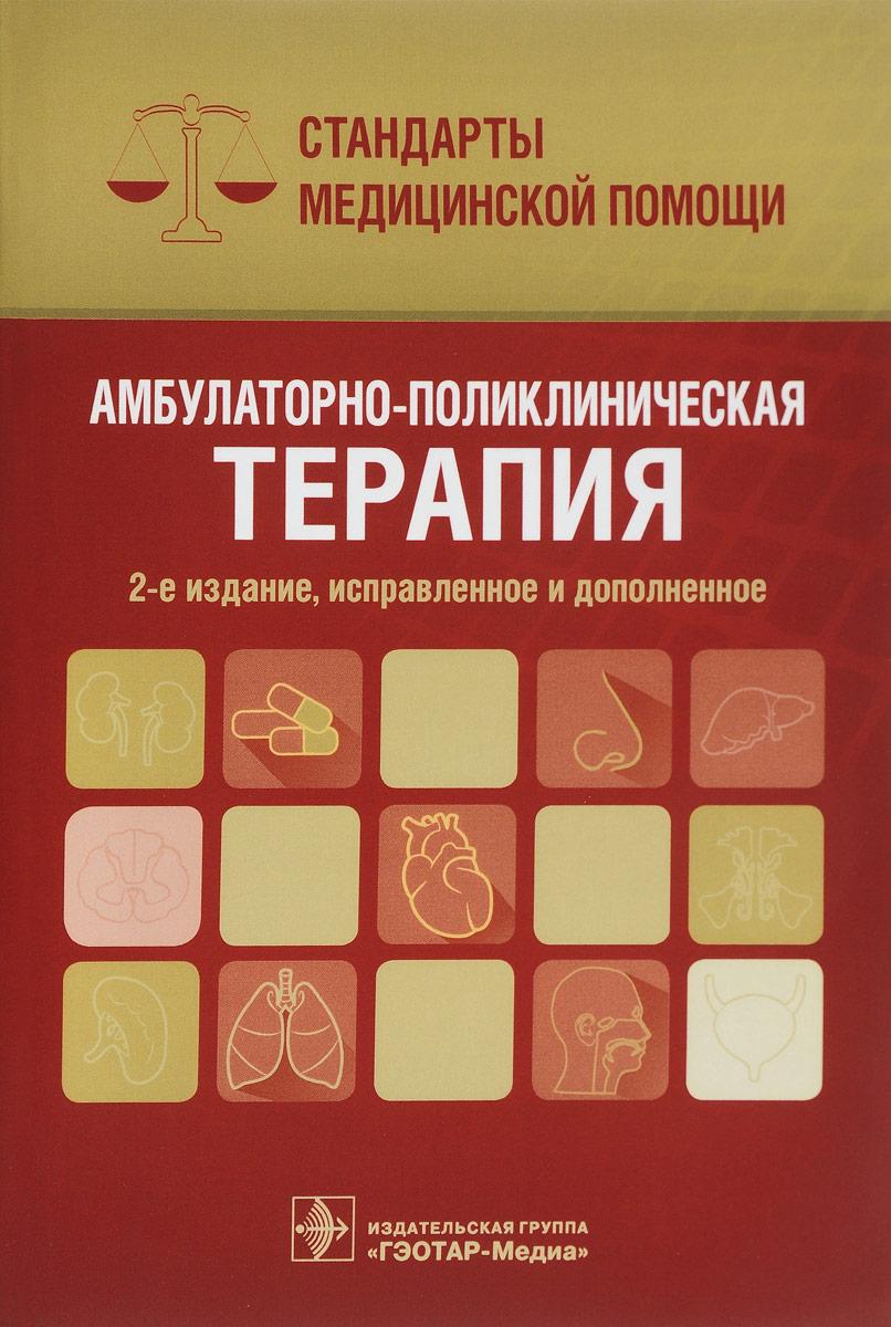 Амбулаторно-поликлиническая терапия. Стандарты медицинской помощи
