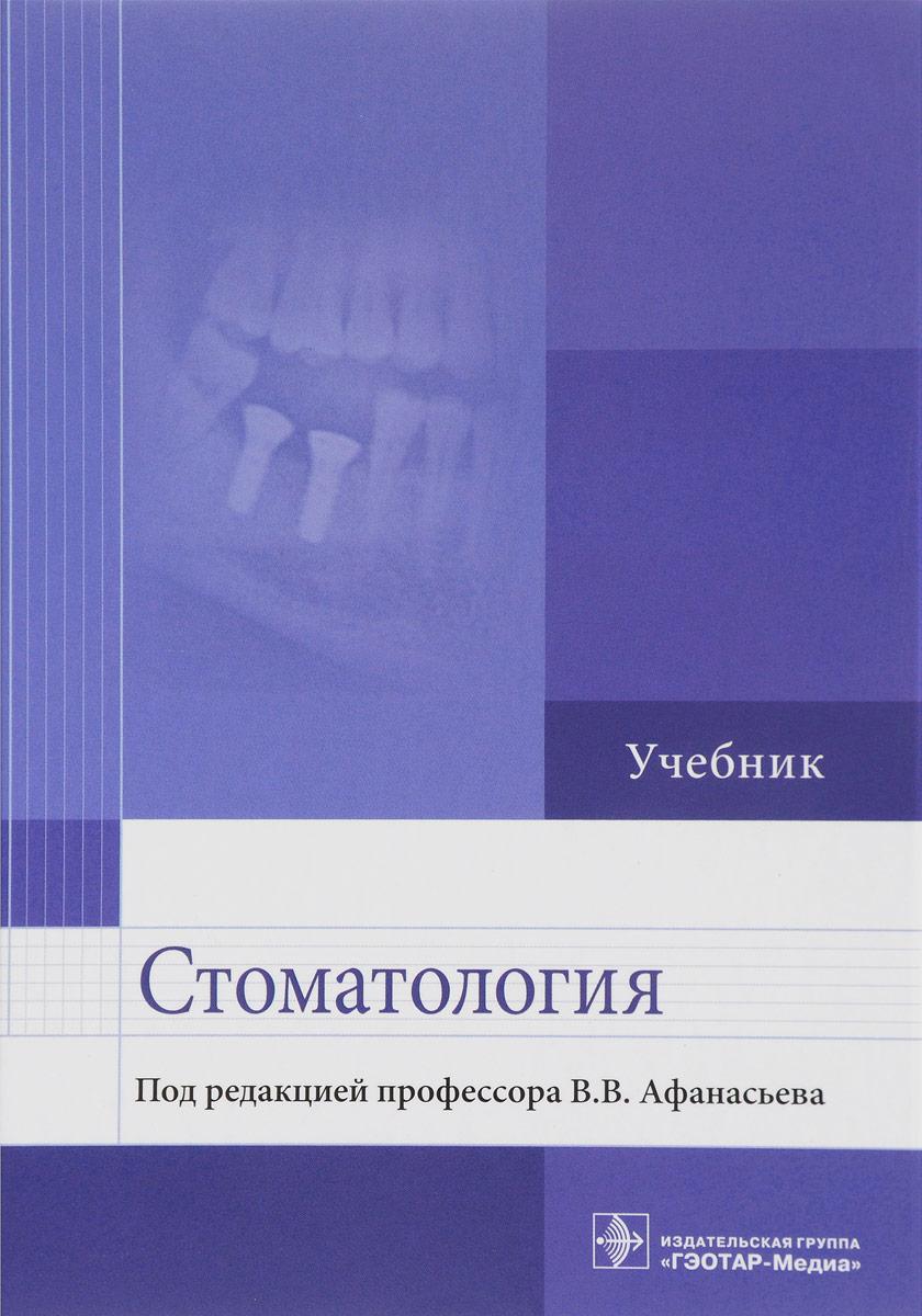 В. В. Афанасьев Стоматология. Учебник автоклав для стоматологии в питере