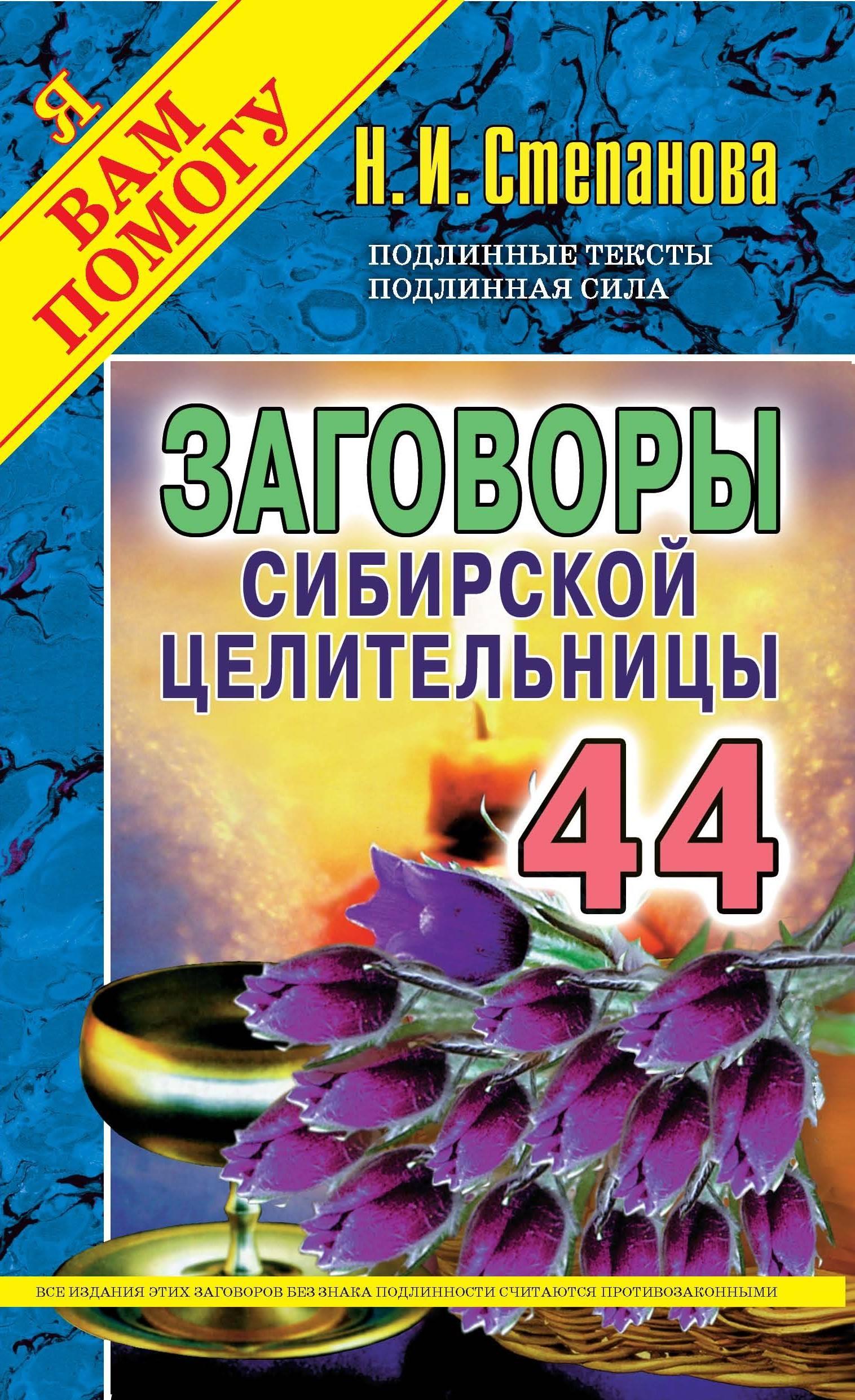 Н. И. Степанова Заговоры сибирской целительницы. Выпуск 44