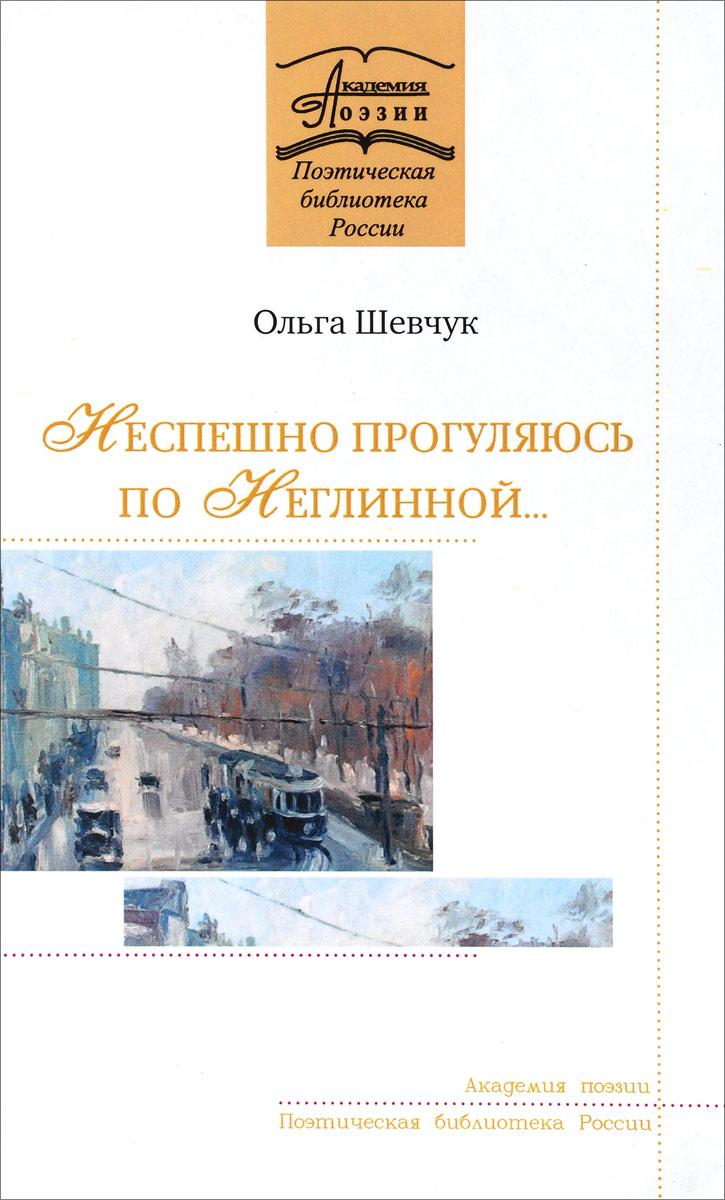 Ольга Шевчук Неспешно прогуляюсь по Неглинной худи print bar юрий шевчук