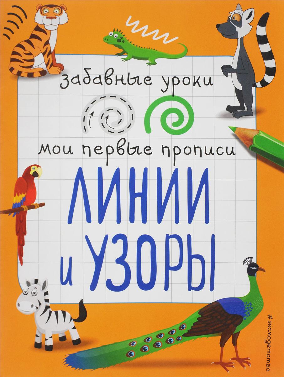 И. В. Абрикосова Линии и узоры
