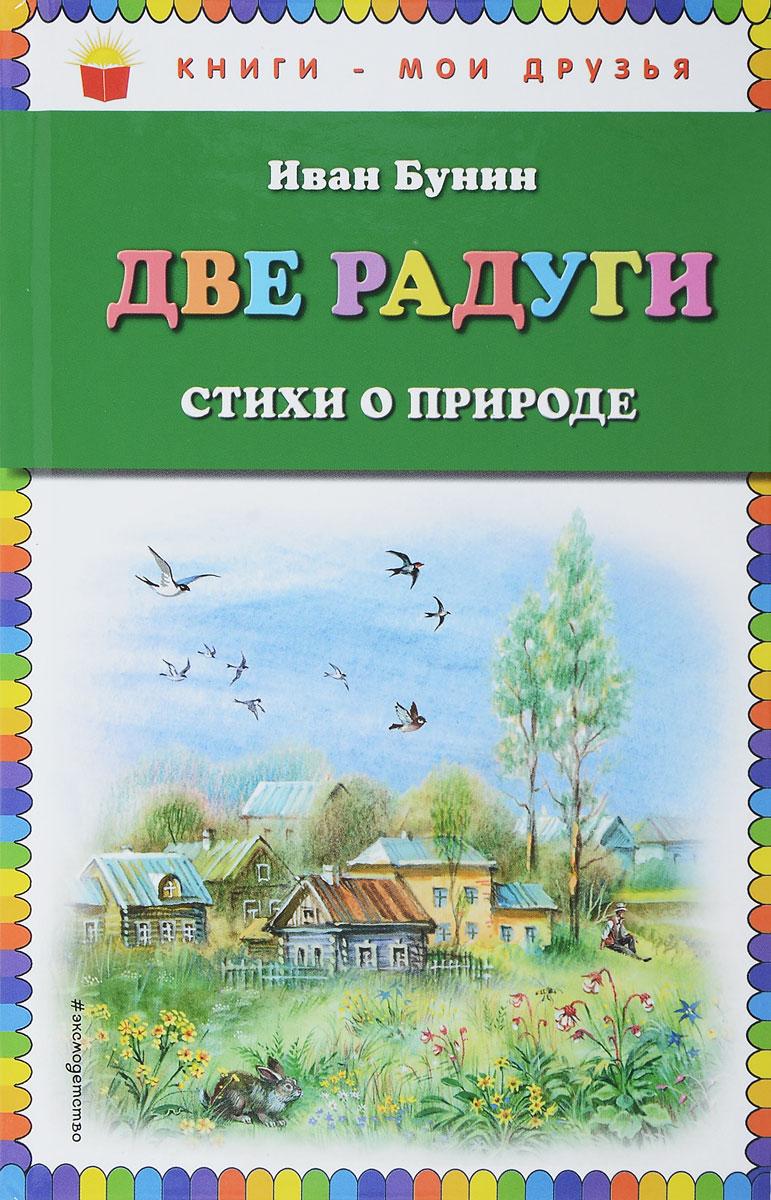 Иван Бунин Две радуги. Стихи о природе какой фотопарат для сьемок на природе
