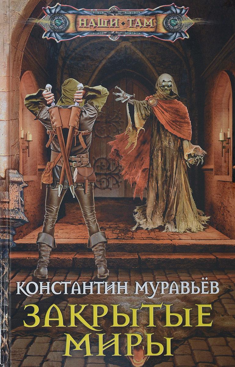 Константин Муравьев Закрытые миры