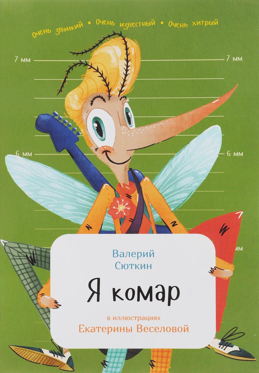 Валерий Сюткин Я комар валерий латынин валерий латынин избранное поэзия