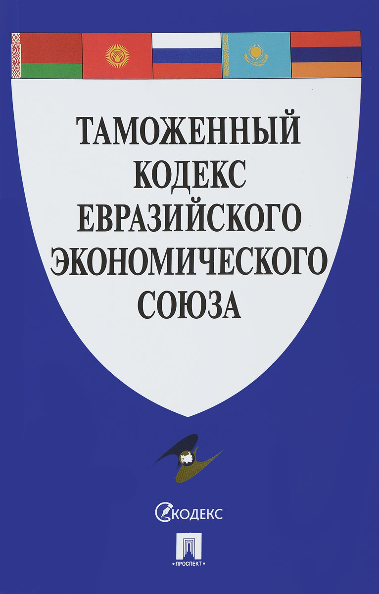 Таможенный кодекс Евразийского экономического союза трудовой договор cdpc