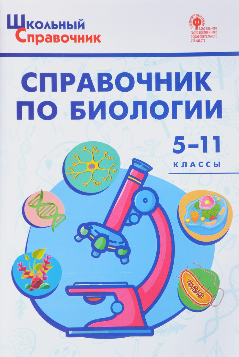 Д. А. Соловков Справочник по биологии. 5-11 классы