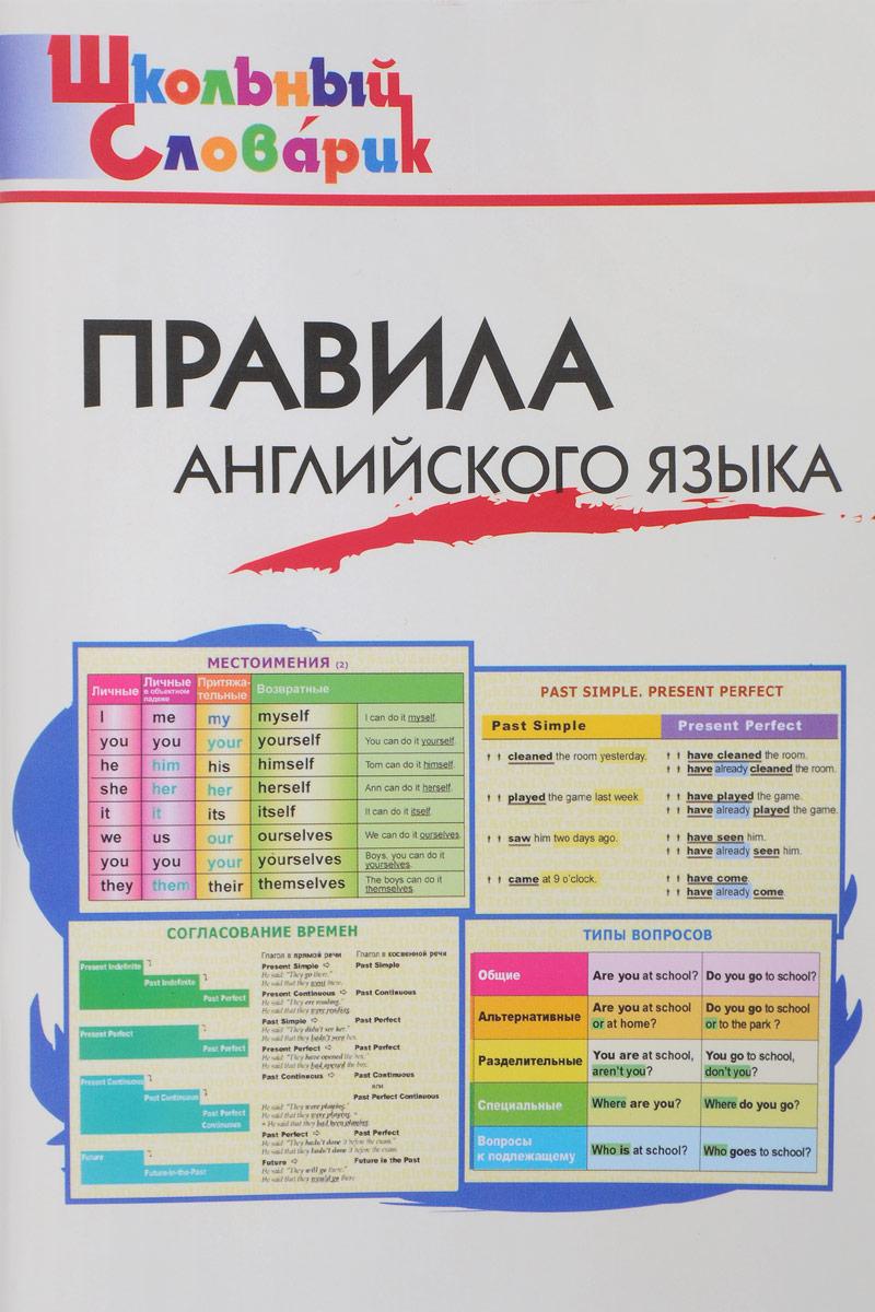 Г. Г. Кулинич Правила английского языка основные правила разведчика