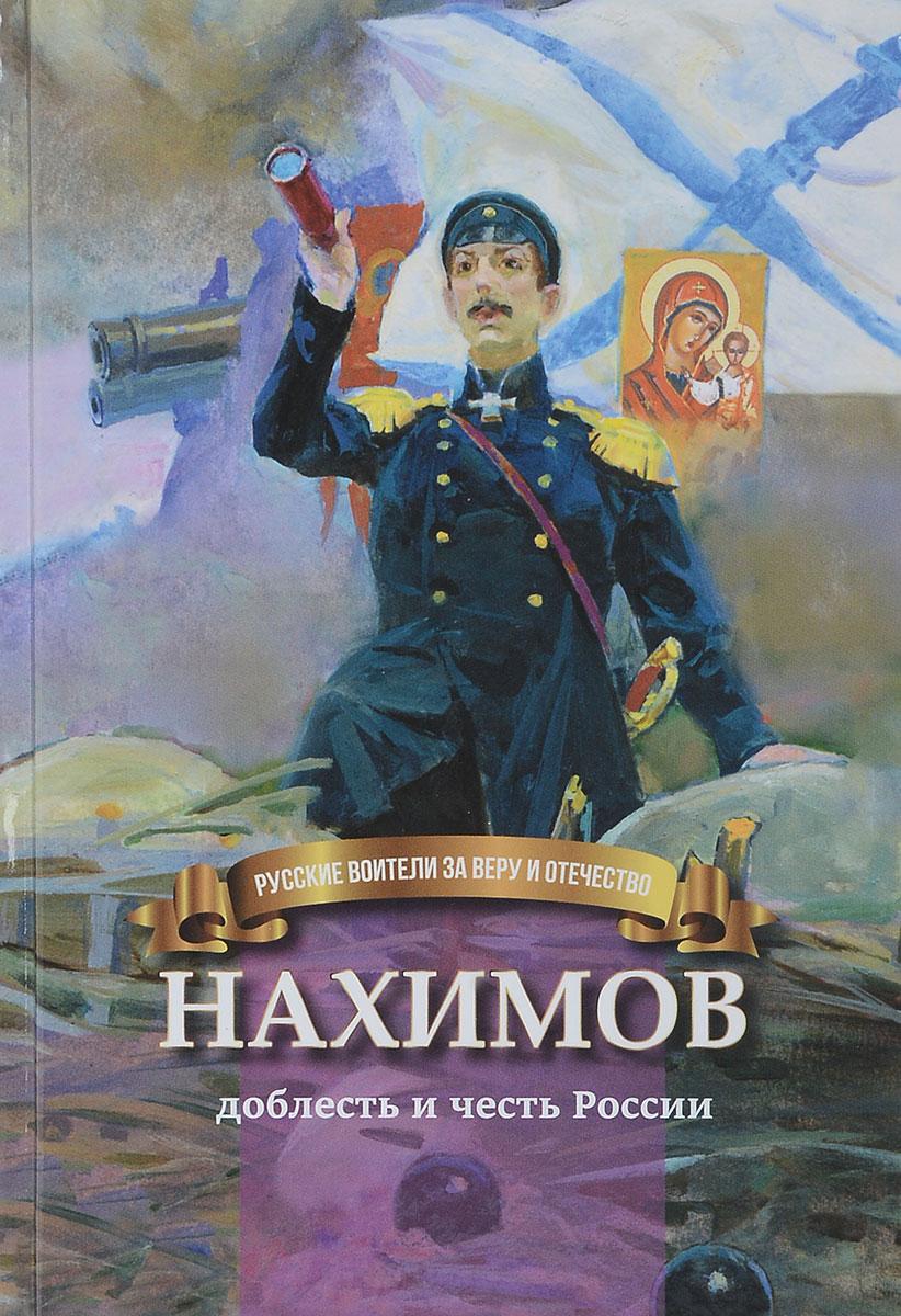 Нахимов - доблесть и честь России. Биография П. С. Нахимова в пересказе для детей