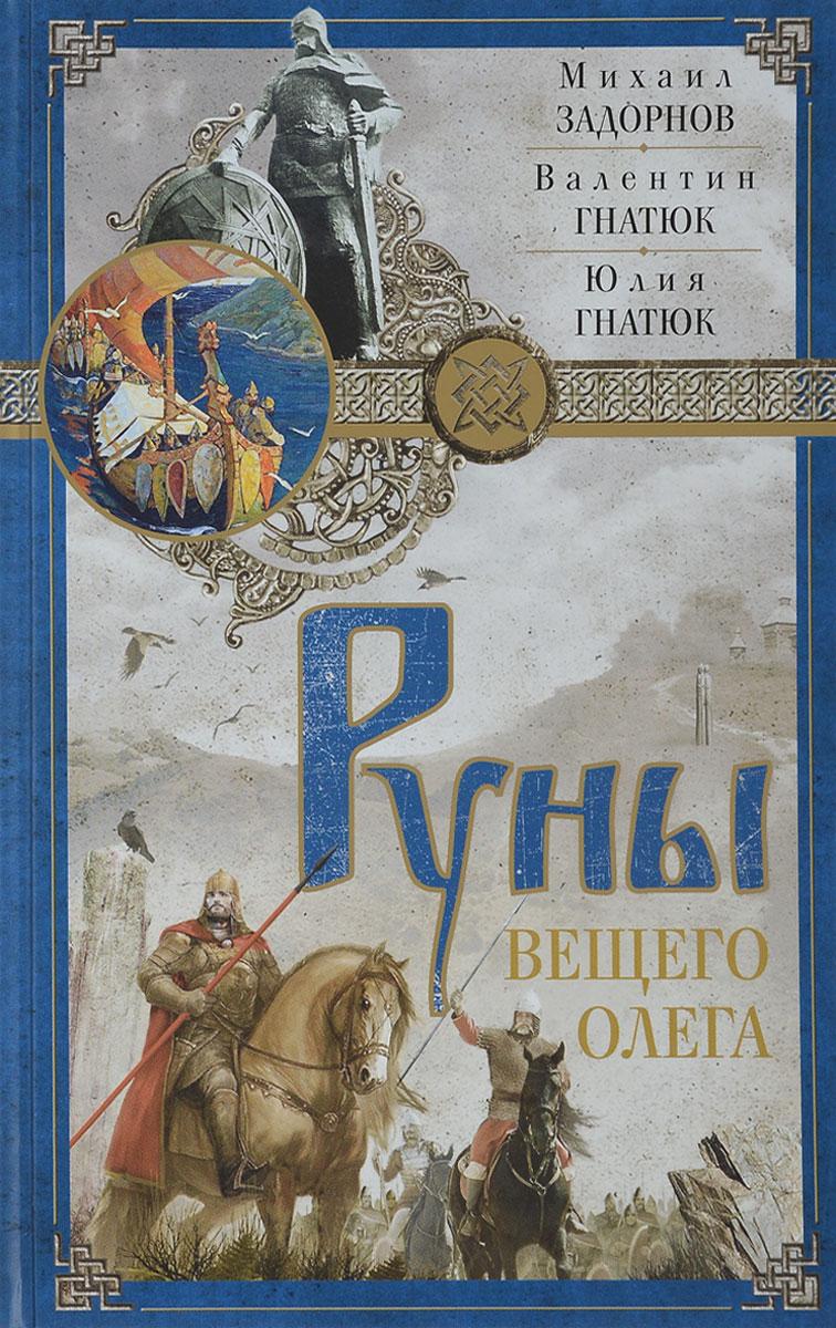 Руны Вещего Олега