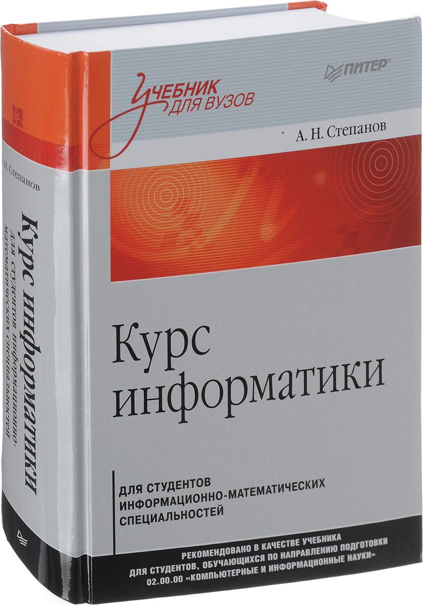 цена на А. Н. Степанов Курс информатики для студентов информационно-математических специальностей
