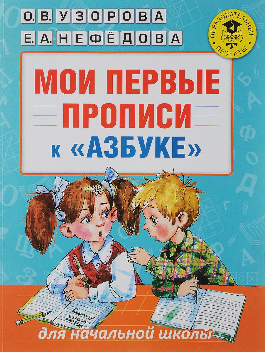 О. В. Узорова, Е. А. Нефёдова Мои первые прописи к азбуке мыловаров массажная плитка для тела фруктовая ваза 90 гр