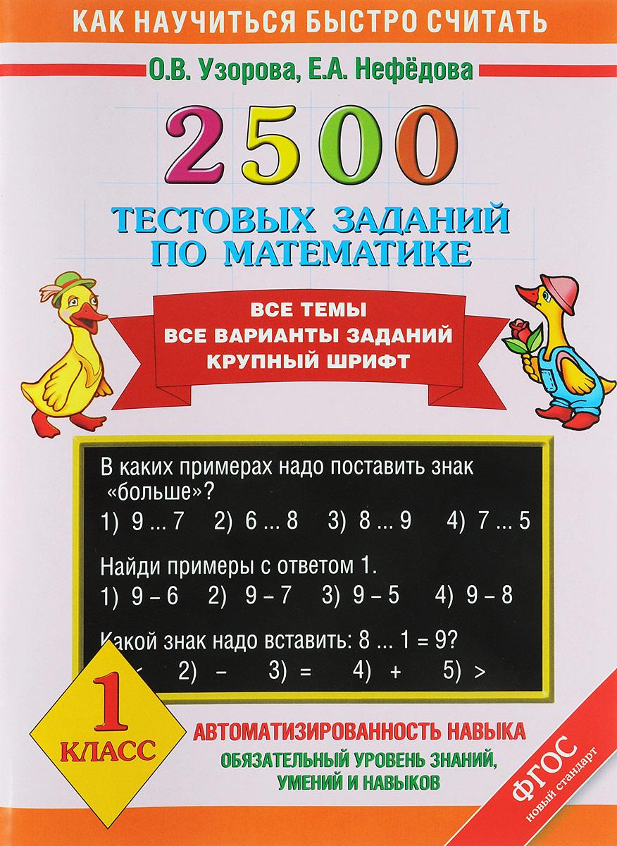 О. В. Узорова, Е. А. Нефёдова 2500 тестовых заданий по математике. 1 класс