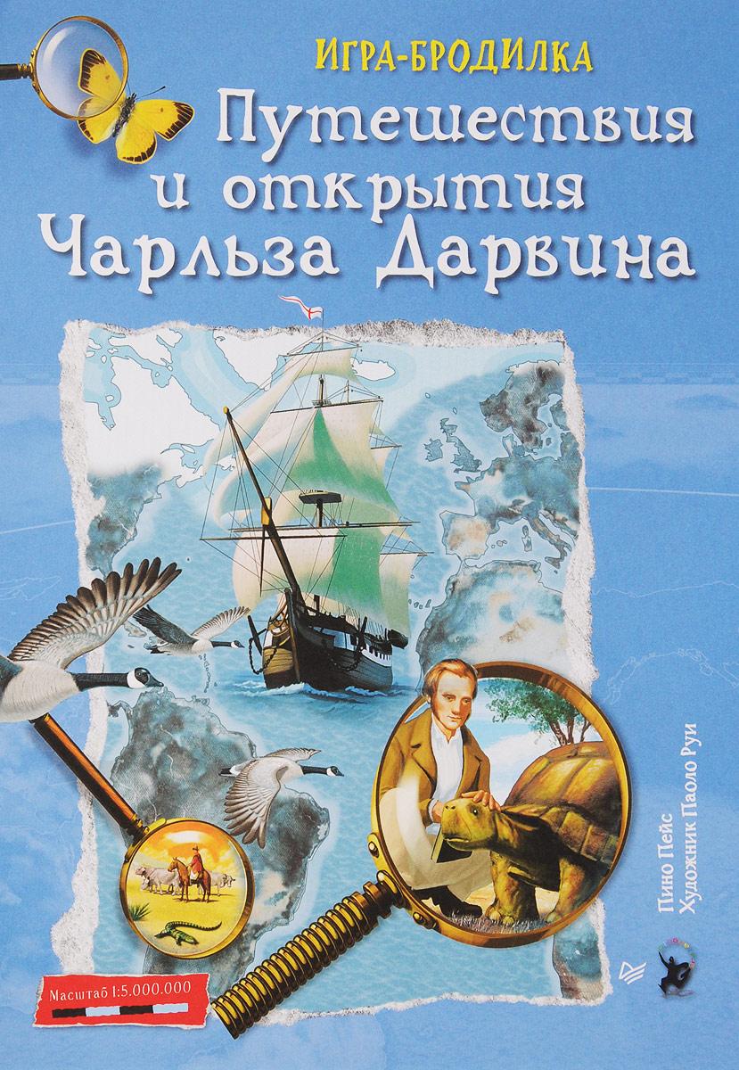 Пино Пейс Путешествия и открытия Чарльза Дарвина. Плакат-игра игра