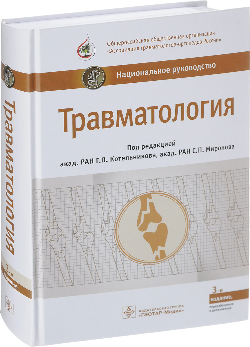 Zakazat.ru: Травматология. Национальное руководство