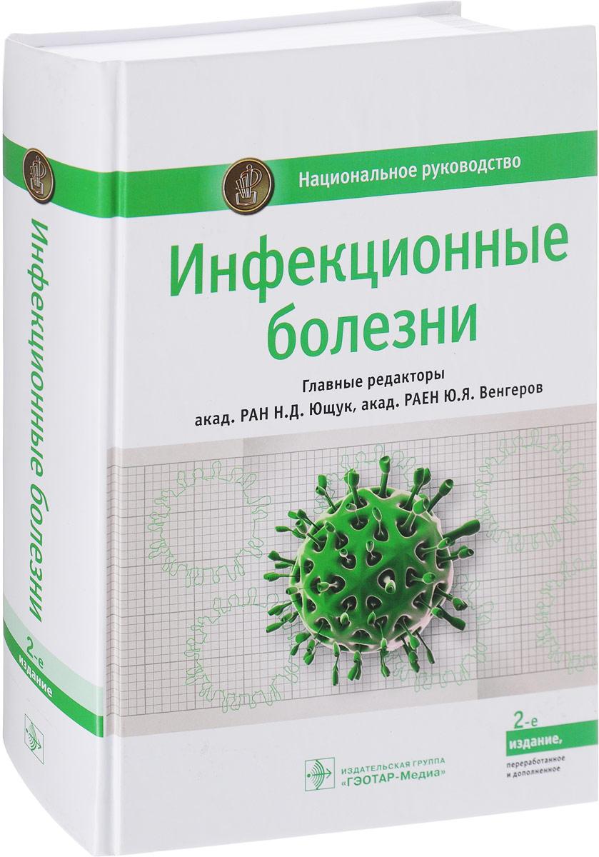 Инфекционные болезни. Национальное руководство эмонд р роуланд х уэлсби ф инфекционные болезни