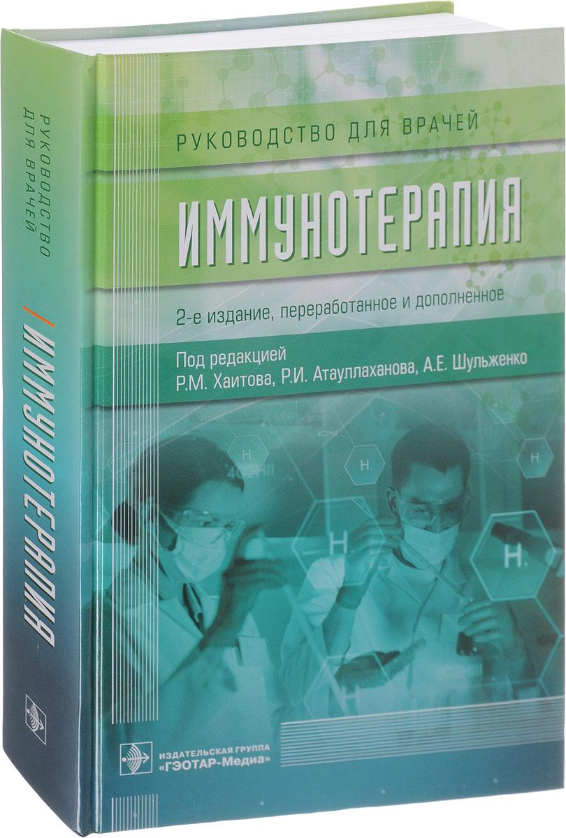Иммунотерапия. Руководство для врачей