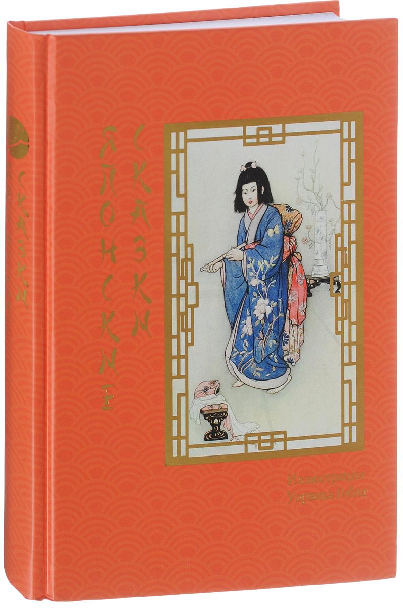 Японские сказки народное творчество сказки страны восходящего солнца японские сказки