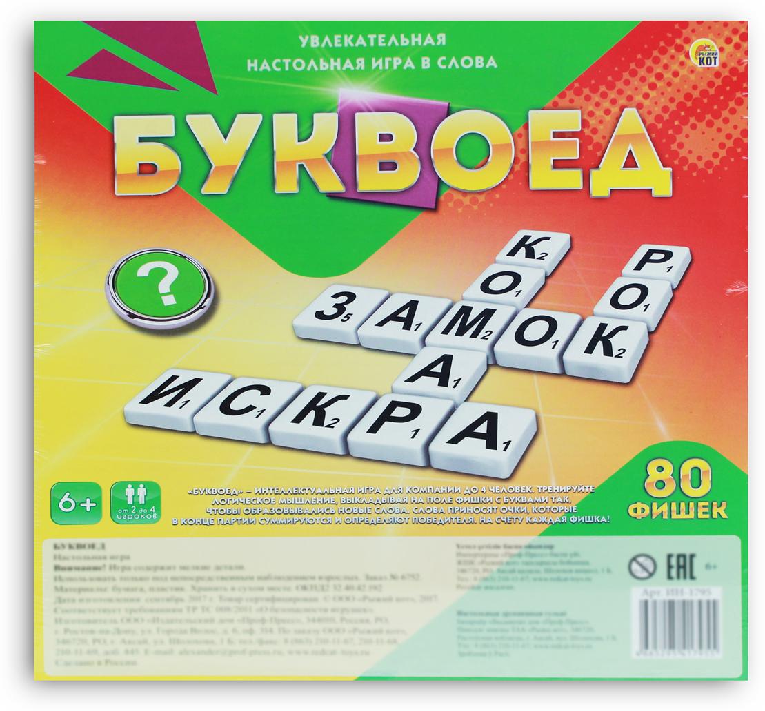 Рыжий Кот Настольная игра Буквоед 80 фишек