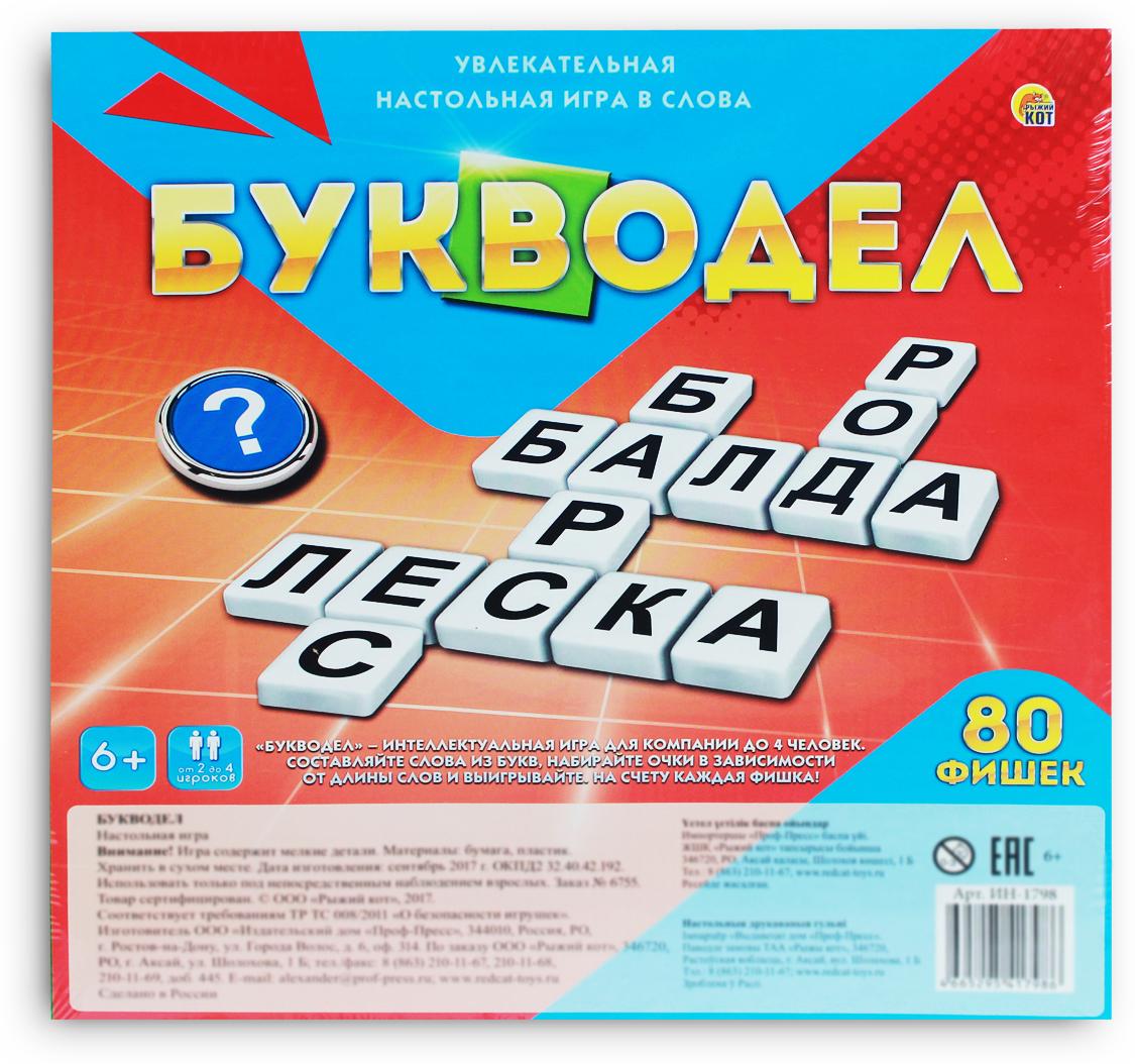 Рыжий Кот Настольная игра Букводел 80 фишек