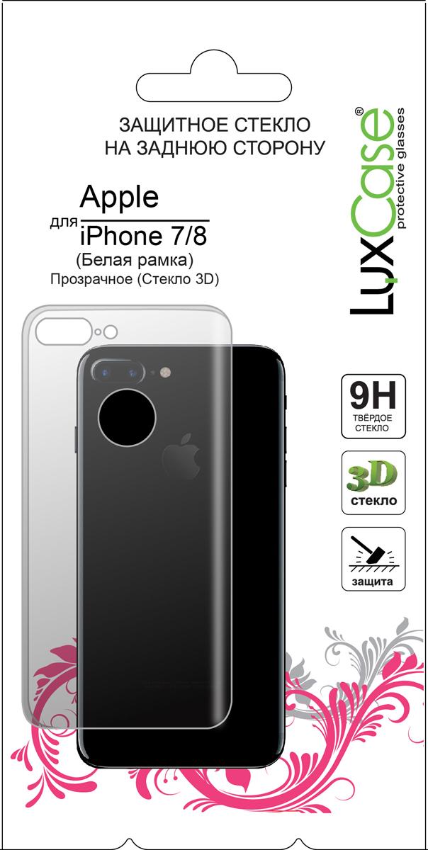 LuxCase защитное 3D стекло Back для Apple iPhone 8/7, White - Защитные стекла и пленки
