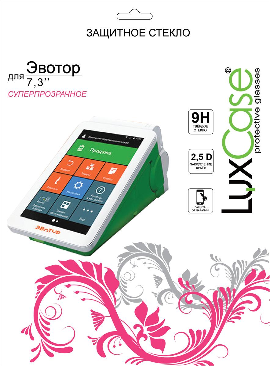 LuxCase защитное стекло для Эвотор (кассовый аппарат) 7,382319Защитное стекло LuxCase обеспечивает надежную защиту сенсорного экрана смартфона от большинства механических повреждений и сохраняет первоначальный вид устройства, его цветопередачу и управляемость.В случае падения стекло амортизирует удар, позволяя сохранить экран целым и избежать дорогостоящего ремонта.Стекло обладает особой структурой, которая держится на экране без клея и сохраняет его чистым после удаления.