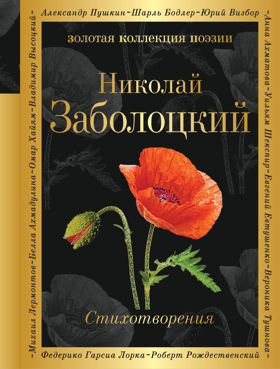 Николай Заболоцкий Признание. Стихотворения